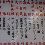 台南担仔麺 - 参考:林森北路は台南大胖担仔麺のメニュー