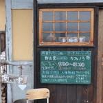 カフェ・ノラ - 入り口です