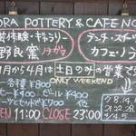 カフェ・ノラ - 黒板にチョーク、味がありますね