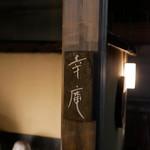 日本料理 幸庵 -