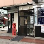 久田 - お店