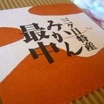 """入河屋 - 三ヶ日特産""""みかん最中""""パッケージ"""