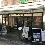 """中華料理 成都 - """"成都 高円寺本店""""の外観。"""