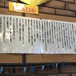 味将 京成八幡店 -