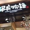 串家物語 ららぽーとTOKYO-BAY店