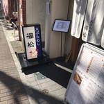 天ぷらめし 福松 - 入り口。吸い寄せられました(笑)