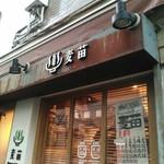 Homemade Ramen 麦苗 - 外観