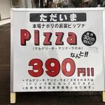 99290209 - ピッツアが390円!