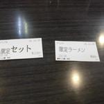 奔放 - 食券