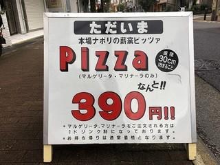 PIZZERIA FAMIGLIA - ピッツアが390円!