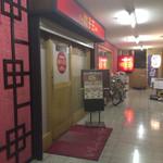餃子王 - 店