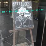 スターバックス・コーヒー - 六角堂側からも入れます