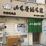 山本屋総本家 -