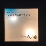 ウメ子の家 - 看板