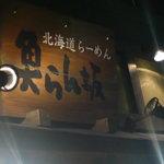 魚らん坂 - 三十路女の奮闘記  〜キャラ顔ウーマン〜