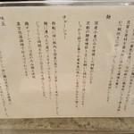 99303251 - スープ、麺、チャーシュー、味玉の説明書き(なぜか醤油ダレの説明がない)(2018年12月28日)