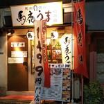 馬肉酒場 馬鹿うま精肉店 - 大岡山駅の近くにあります