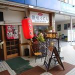 Sanukiteiseimenjo - 入口