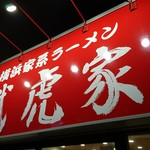 99320275 - 真っ赤な看板!!(☆∀☆)キラーン