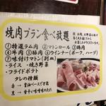 99323913 - 食べ放題メニュー