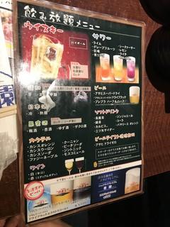 アサヒビール園 羊々亭 - 飲み放題メニュー