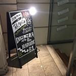 道玄坂バル克ッHANARE -