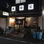 成田家 -