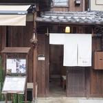 京都 喜Shin -
