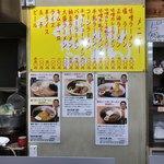 味の札幌 - メニュー