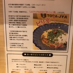 虎舎 - 虎舎(愛知県豊田市)食彩品館.jp撮影