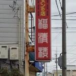 福清楼 -
