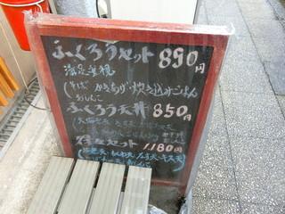 天ぷらそば ふくろう -