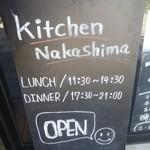 キッチン ナカシマ - お店♪