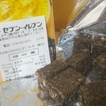 セブンイレブン - 玄米茶108円 ブラックブロックチョコ138円