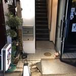 鶏と野菜 炭焼 ひさどり - 店舗入り口
