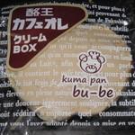森のマルシェ - 酪王カフェオレクリームBOX 174円
