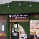 ミナミ キッチン - 外観