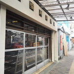 サンオリーブ - 川窪商店
