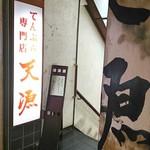 天源・天ぷら専門店 - お店入口