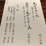 天源・天ぷら専門店 - メニュー