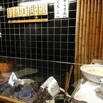 天源・天ぷら専門店 - カウンター内メニュー