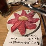 脇田屋 - 上タン