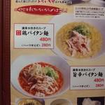 水炊き・焼き鳥 とりいちず - 飯麺メニュー