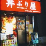 丼ぶり屋 まぐろ丼 恵み - 神田駅西口のすぐそばです。