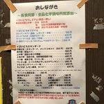びいどろ - メニュー…化学調味料不使用&Dr.鎌田推奨の医食同源です