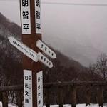 華厳の滝 つみっこ - 日光市内から登る途中の明智平