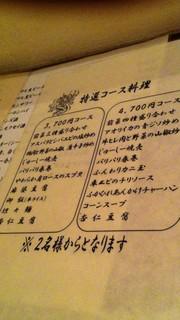 四川料理 荒木 - コースメニュー
