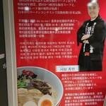 元祖博多だるま - 店の説明