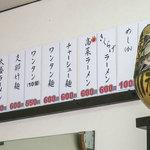 一九ラーメン - メニュー。ラーメンは450円~。