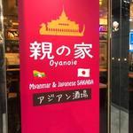 Oyanoie -